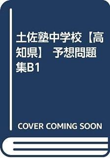 土佐塾中学校【高知県】 予想問題集B1