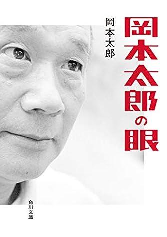 岡本太郎の眼 (角川文庫)