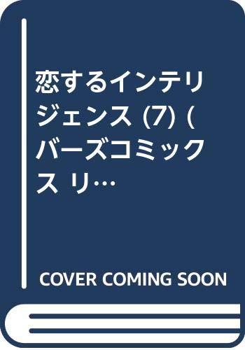 恋するインテリジェンス (7) (バーズコミックス リンクスコレクション)