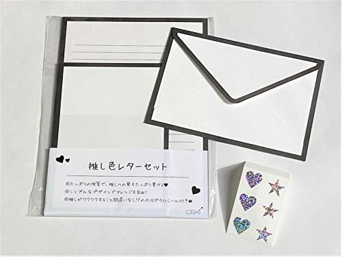 ハゴロモ 推し色レターセット 黒 No.82149 人気 シンプル かわいい ファンレター ブラック 封筒 洋2サイズ 便箋 A5サイズ シール付き