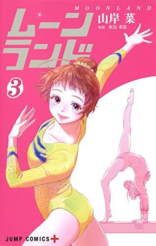 ムーンランド 3 (ジャンプコミックス)