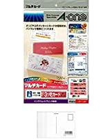 エーワン マルチカード 3面 3ツ切カード 10枚 51137 + 画材屋ドットコム ポストカードA