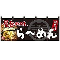 のれん 屋台の味 らーめん(黒) NR-39 (受注生産)【宅配便】 [並行輸入品]