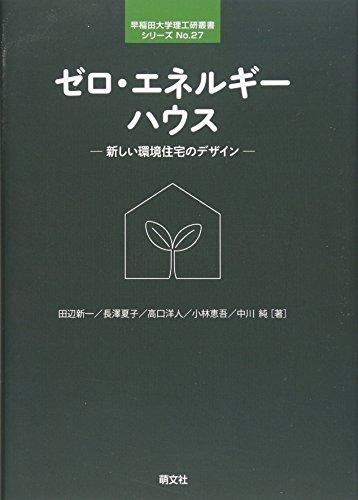 ゼロ・エネルギーハウス―新しい環境住宅のデザイン (早稲田大学理工研叢書シリーズ)の詳細を見る