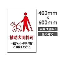 「補助犬同伴可」W400mm×H600mm看板 ペットの散歩マナー フン禁止 散歩 犬の散歩禁止 フン尿禁止 ペット禁止 DOG-139 (四隅穴あけ加工(無料):穴あけてください。, 裏面テープ加工(追加料金):加工なしで購入)