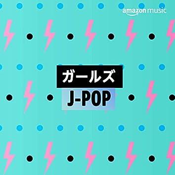 ガールズ  J-POP