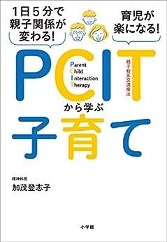 [加茂登志子]の1日5分で親子関係が変わる!育児が楽になる!PCITから学ぶ子育て