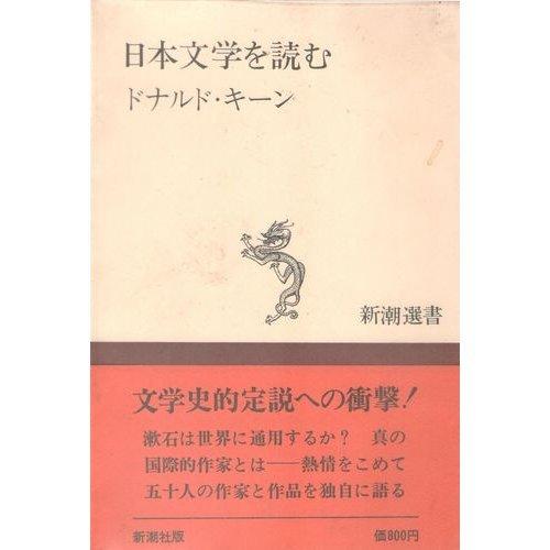 日本文学を読む (新潮選書)