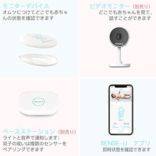 Sense-U一般医療機器ベビーモニター赤ちゃん体動センサベビーセンサー呼吸赤ちゃんの動き、睡眠姿勢モニターニングSU01(グリーン)