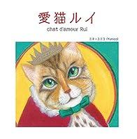 愛猫ルイ~chat d`amour Rui~