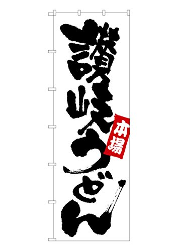 特大のぼり旗 本場 讃岐うどん No.68042 (受注生産)