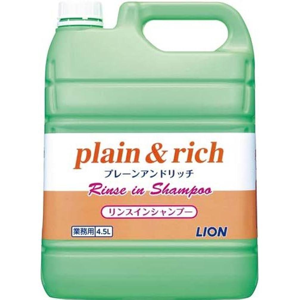持つオーブン枯渇するライオンハイジーン プレーン&リッチ リンスインシャンプー4.5L×3