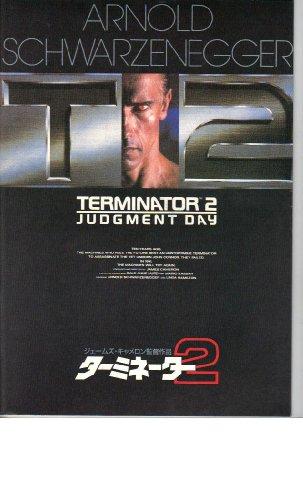 映画パンフレット 「ターミネーター2」 監督 ジェームズ・キャメロン 出演 アーノルド・シュワルツェネッガー