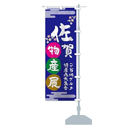 佐賀物産展 のぼり旗 サイズ選べます(スリム45x180cm 右チチ)