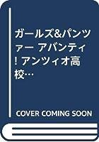 ガールズ&パンツァー アバンティ! アンツィオ高校 2 (電撃コミックスEX)
