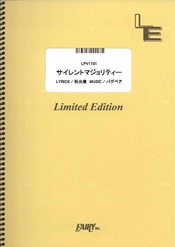 ピアノ&ヴォーカル サイレントマジョリティー/欅坂46  (LPV1101)[オンデマンド楽譜]