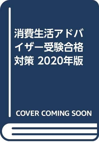 [画像:消費生活アドバイザー受験合格対策 2020年版]