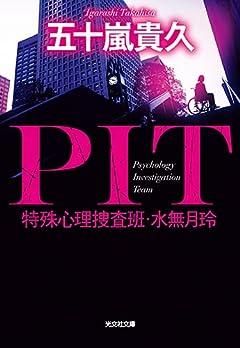PIT 特殊心理捜査班・水無月玲 (光文社文庫)