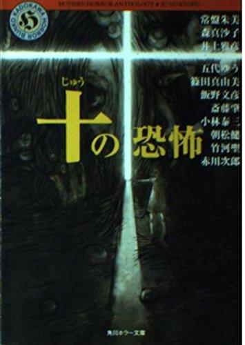 十の恐怖 (角川ホラー文庫 800-9)の詳細を見る