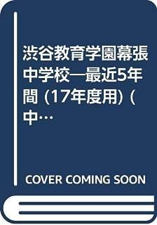 渋谷教育学園幕張中学校―最近5年間 (17年度用) (中学校別入試問題集シリーズ (P9))