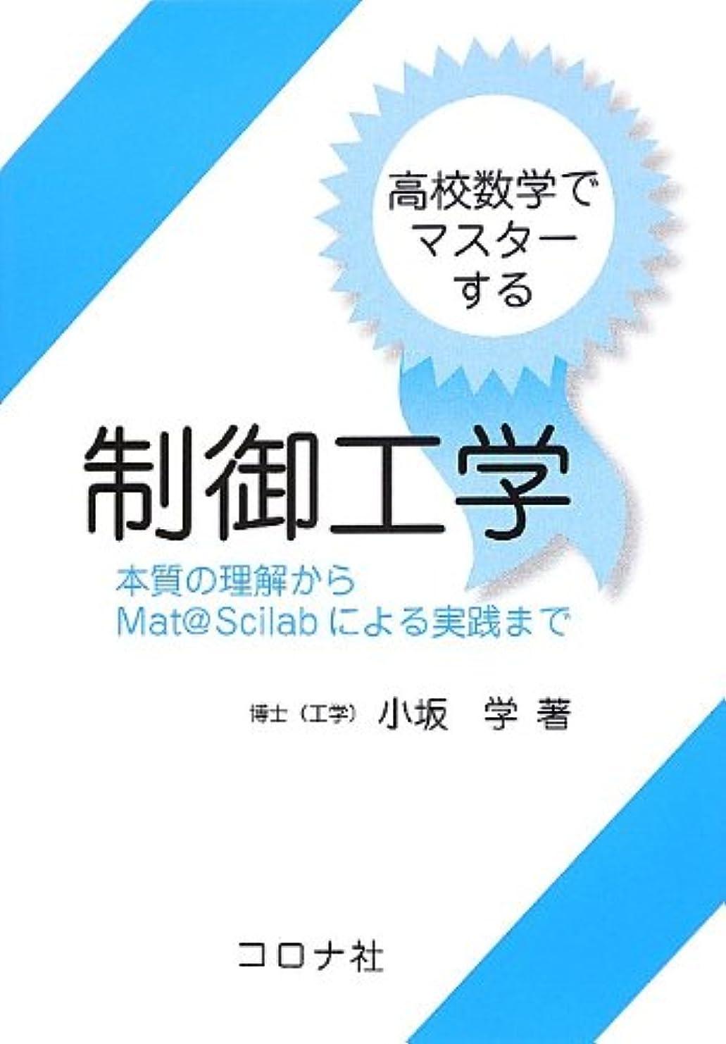 ラインメッセージラケット高校数学でマスターする制御工学―本質の理解からMat@Scilabによる実践まで