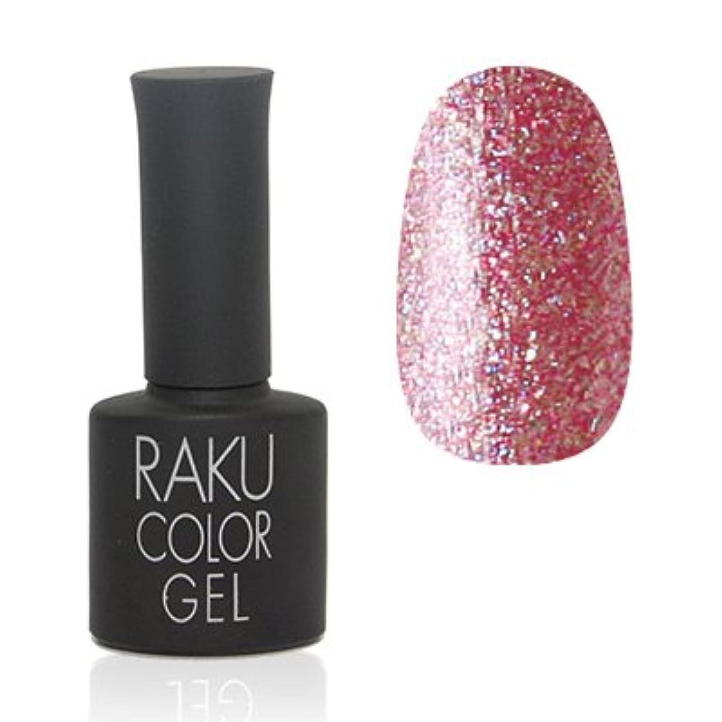 ポジティブ増加する野ウサギラク カラージェル(44-ピンクダイヤモンド)8g 今話題のラクジェル 素早く仕上カラージェル 抜群の発色とツヤ 国産ポリッシュタイプ オールインワン ワンステップジェルネイル RAKU COLOR GEL #44