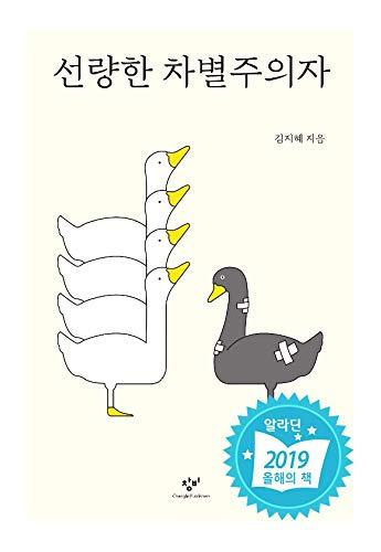 韓国書籍, 社会学・社会問題/선량한 차별주의자 – 김지혜 Kim Jihye/善良な差別主義者/2019年今年の本TOP 10/韓国より配送