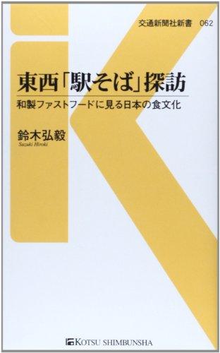 東西「駅そば」探訪 - 和製ファストフードに見る日本の食文化 (交通新聞社新書062)