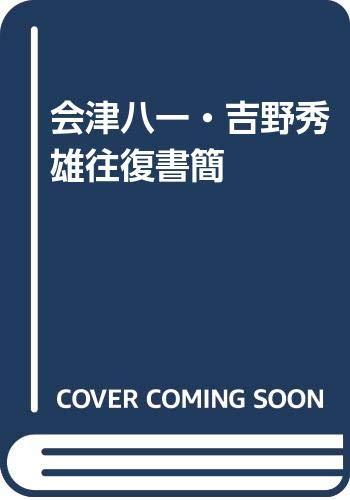 会津八一・吉野秀雄往復書簡の詳細を見る