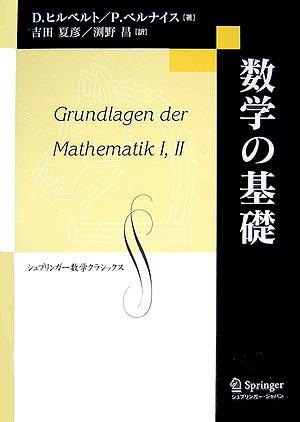 数学の基礎 (シュプリンガー数学クラシックス)