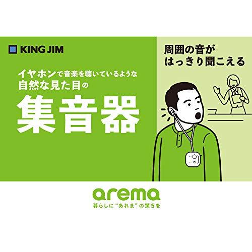 キングジム『集音器(AM10)』