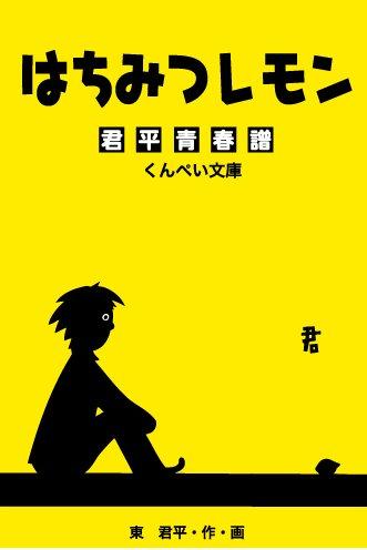 はちみつれもん 君平青春譜 (くんぺい文庫, 03)