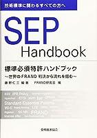 標準必須特許ハンドブック SEP HANDBOOK