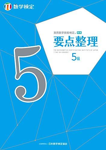 実用数学技能検定 要点整理 数学検定5級
