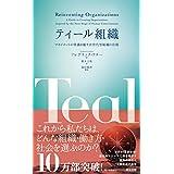 ティール組織――マネジメントの常識を覆す次世代型組織の出現