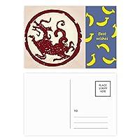 中国のドラゴンの動物のサークルの肖像画 バナナのポストカードセットサンクスカード郵送側20個