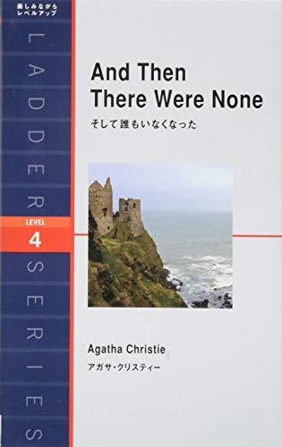 そして誰もいなくなった And Then There Were None (ラダーシリーズ Level 4)