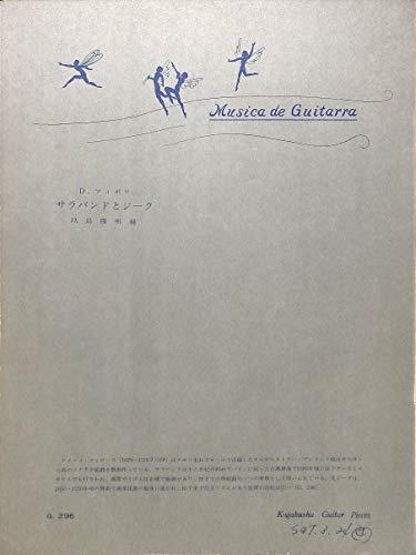 [ギターピース]サラバンドとジーク 作曲:D.ツィポリ 編曲:玖島隆明