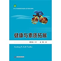 Health and Quality Development(Chinese Edition)