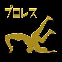 プロレス格闘技 蒔絵シール 「ジャーマンスープレックスホールド 金」