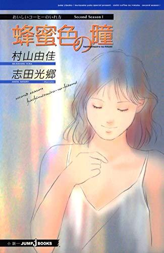 おいしいコーヒーのいれ方 Second Season (1) 蜂蜜色の瞳 (JUMP j BOOKS)
