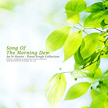 아침 이슬의 노래
