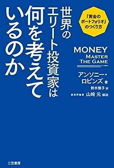 [アンソニー・ロビンズ, 鈴木 雅子, 山崎 元]の世界のエリート投資家は何を考えているのか―――「黄金のポートフォリオ」のつくり方