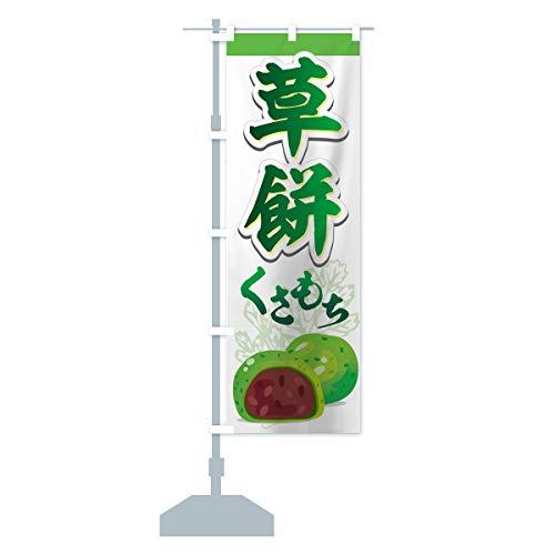草餅 のぼり旗 サイズ選べます(ハーフ30x90cm 左チチ)