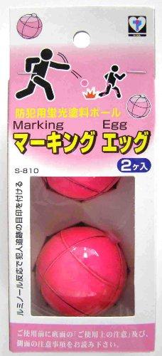 カースル『防犯用蛍光塗料ボール マーキングエッグ』