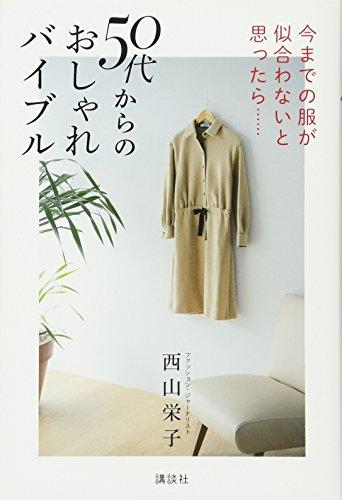 今までの服が似合わないと思ったら…… 50代からのおしゃれバイブル (講談社の実用BOOK)の詳細を見る