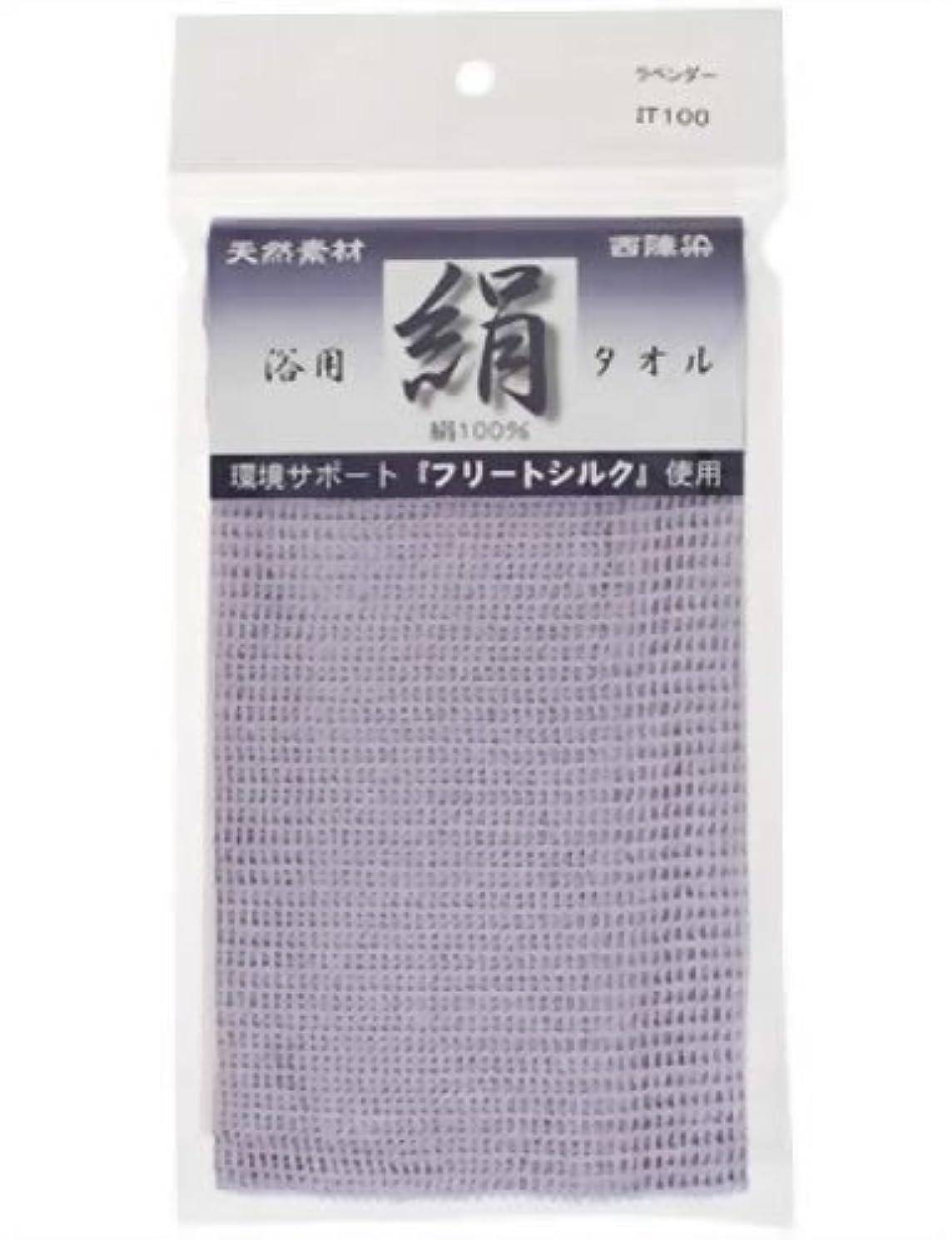 光電ペンス怖い神戸生絲 シルクタオルラベンダー 1枚