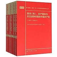 联共(布)共产国际与抗日战争时期的中国共产党(共4册)/共产国际联共布与中国革命档案资料丛书