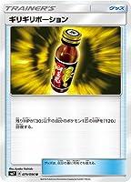 ポケモンカードゲーム/PK-SM7-079 ギリギリポーション U