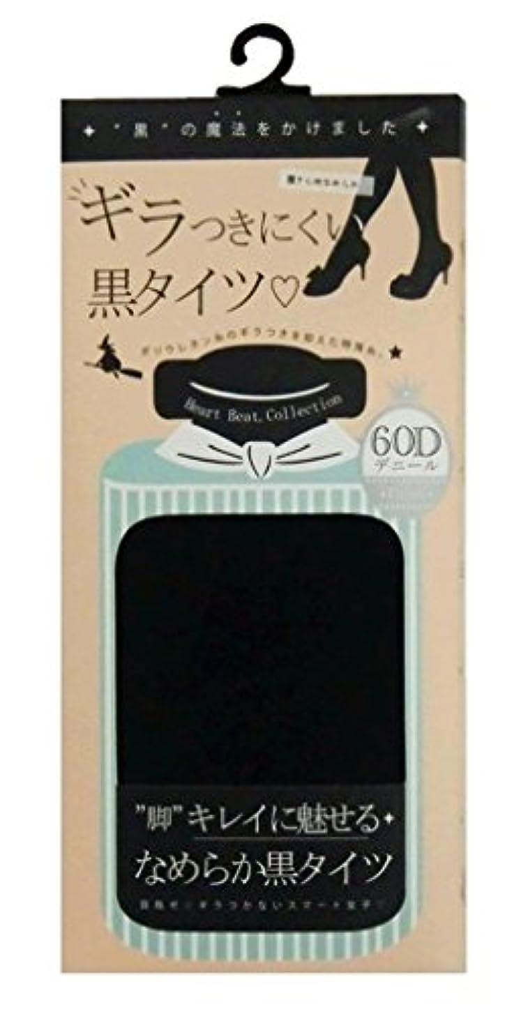 まもなく小人涙が出る(テカらない)ギラつきにくい黒タイツ 60D 黒 M~L